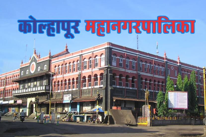 KMC Kolhapur Recruitment 2020