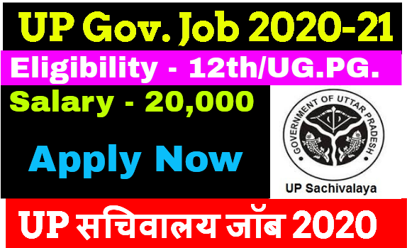 UP Sachivalaya Recruitment 2020