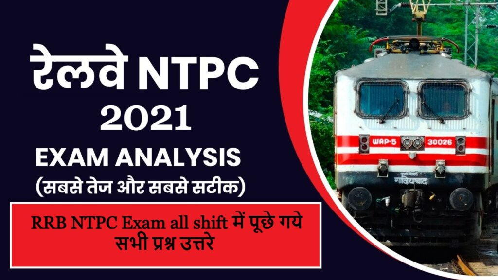 RRB NTPC Exam all shift question and answer