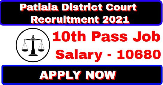 Patiala District Court Recruitment 2021