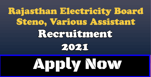 RERC Recruitment 2021