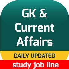 17 October 2021 Current Affairs | 17 अक्टूबर 2021 GK