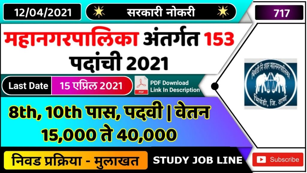 BNCMC Recruitment 2021