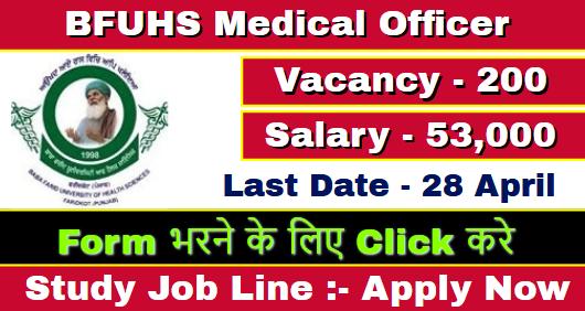 BFUHS Medical Officer Recruitment 2021 Apply Online 200 Post