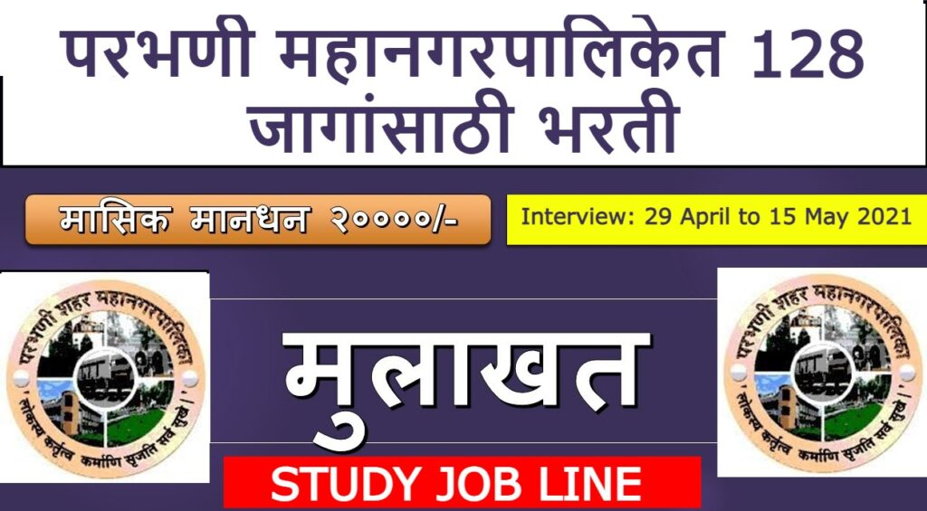 PMC Parbhani Recruitment 2021