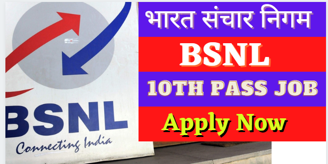 BSNL Recruitment 2021 | 10th Pass Job