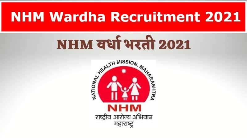 NHM Wardha Recruitment 2021