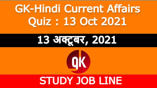 GK-Hindi Current Affairs Quiz : 13 Oct, 2021